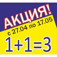 АКЦИЯ 1+1=3 ОПЯТЬ!