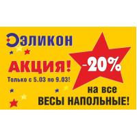 """Акция """"минус 20% на все напольные Весы""""!"""