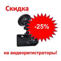 Скидка 25% на видеорегистраторы!