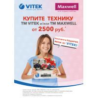 Подарок за покупку техники Vitek и Maxwell!