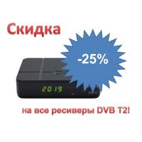 Скидка 25% на ТВ-Ресиверы!