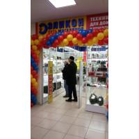 Открытие нового магазина Эликон на Кропоткина 263!