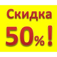 -50% на жёлтые ценники!