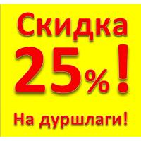 -25% на все дуршлаги!