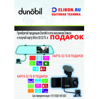 Подарок SD карта 32Гб при покупке Dunobil