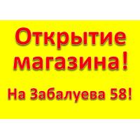 Открытие магазина на Забалуева 58!