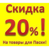 -20% на товары для Пасхи!