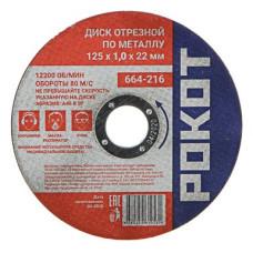 Диск отрезной по металлу РОКОТ 125х1,0х22мм 664-216