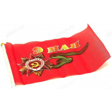Сувенир флаг 9 Мая