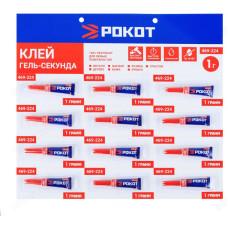 Клей РОКОТ гель1г 469-224